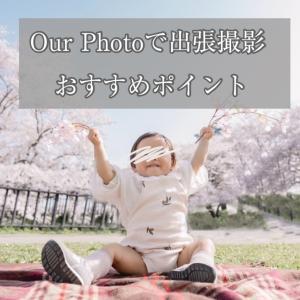 【OurPhoto 500円割引紹介コードあり】アワーフォトの出張撮影レポ*おすすめポイントと当日の流れ【口コミ】