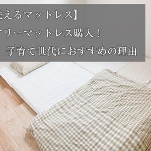 【洗えるマットレス】エアリーマットレス購入!子育て世代におすすめの理由【口コミ】