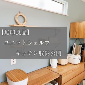 【家づくり】無印ユニットシェルフのキッチン収納を公開!メリット・デメリット【口コミ】