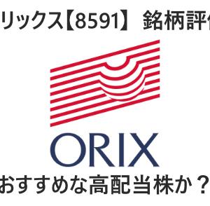 オリックス【8591】銘柄評価 おすすめな高配当株か?2020年度版