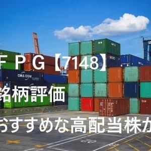 FPG 【7148】銘柄評価 おすすめな高配当株か?