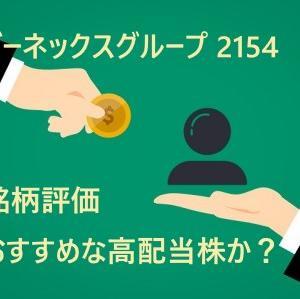 ビーネックスグループ【2154】銘柄評価 おすすめな高配当株か?