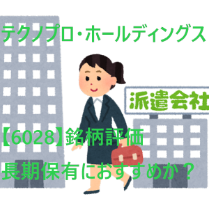 テクノプロ・ホールディングス【6028】銘柄評価 長期保有におすすめか?