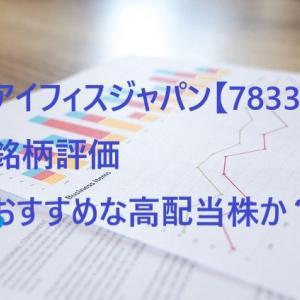 アイフィスジャパン【7833】銘柄評価 おすすめな高配当株か?