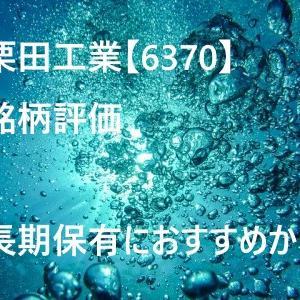 栗田工業【6370】銘柄評価 長期保有におすすめか?