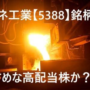 クニミネ工業【5388】銘柄評価 おすすめな高配当株か?