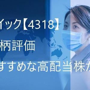 クイック【4318】銘柄評価 おすすめな高配当株か?
