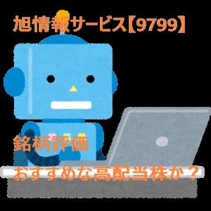 旭情報サービス【9799】銘柄評価。おすすめな高配当株か?