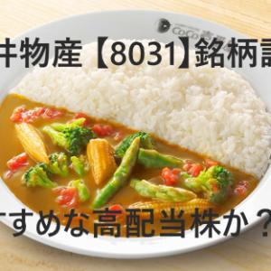 三井物産 【8031】銘柄評価。おすすめな高配当株か?