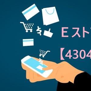 Eストアー【4304】銘柄評価。長期保有におすすめか?