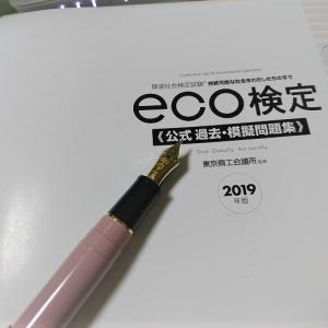 eco検定受けたニャ!