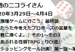 【日本語読めない卓】今週のニコライさん(2020年3月29日~4月4日)