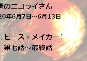 【日本語読めない卓】今週のニコライさん(2020年6月7日~6月13日)