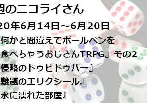 【日本語読めない卓】今週のニコライさん(2020年6月14日~6月20日)