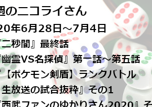 【日本語読めない卓】今週のニコライさん(2020年6月28日~7月4日)