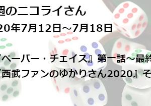 【日本語読めない卓】今週のニコライさん(2020年7月12日~7月18日)