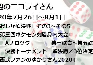 【日本語読めない卓】今週のニコライさん(2020年7月26日~8月1日)