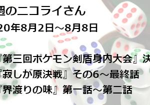 【日本語読めない卓】今週のニコライさん(2020年8月2日~8月8日)