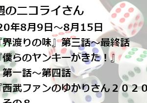 【日本語読めない卓】今週のニコライさん(2020年8月9日~8月15日)