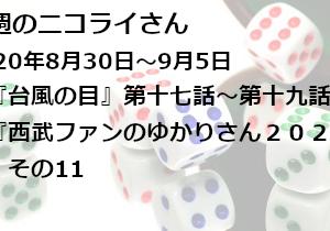 【日本語読めない卓】今週のニコライさん(2020年8月30日~9月5日)
