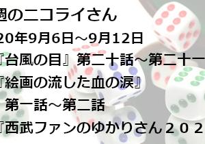 【日本語読めない卓】今週のニコライさん(2020年9月6日~9月12日)(上げ直し)