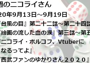 【日本語読めない卓】今週のニコライさん(2020年9月13日~9月19日)