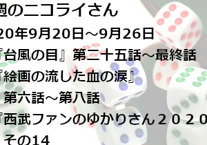 【日本語読めない卓】今週のニコライさん(2020年9月20日~9月26日)