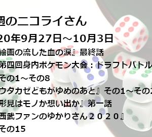 【日本語読めない卓】今週のニコライさん(2020年9月27日~10月3日)