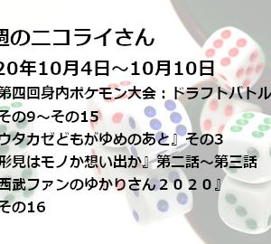 【日本語読めない卓】今週のニコライさん(2020年10月4日~10月10日)