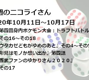 【日本語読めない卓】今週のニコライさん(2020年10月11日~10月17日)