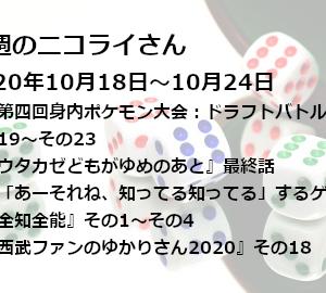 【日本語読めない卓】今週のニコライさん(2020年10月18日~10月24日)