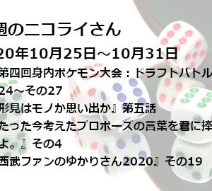 【日本語読めない卓】今週のニコライさん(2020年10月24日~10月31日)