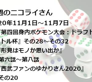 【日本語読めない卓】今週のニコライさん(2020年11月1日~11月7日)