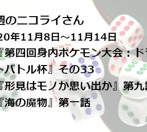 【日本語読めない卓】今週のニコライさん(2020年11月8日~11月14日)