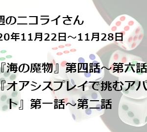 【日本語読めない卓】今週のニコライさん(2020年11月22日~11月28日)
