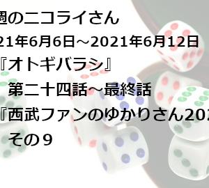【日本語読めない卓】今週のニコライさん(2021年6月6日~6月12日)