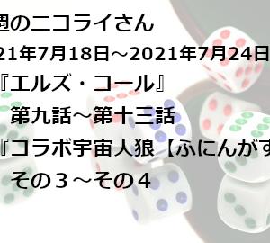 【日本語読めない卓】今週のニコライさん(2021年7月18日~7月24日)