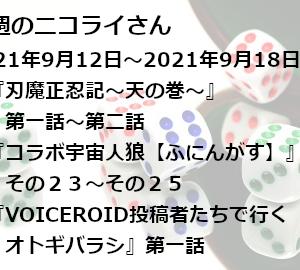 【日本語読めない卓】今週のニコライさん(2021年9月12日~9月18日)
