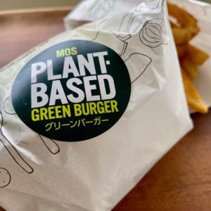 モスバーガーでヴィーガンメニュー登場!「グリーンバーガー」を食べてみた