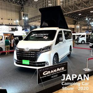【ジャパンキャンピングカーショー2020】気になるベスト3