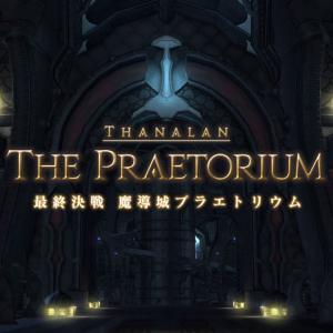 FF14、LV50最終決戦 魔導城プラエトリウム~攻略メモ