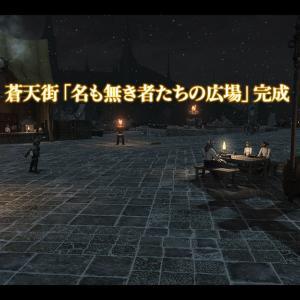 FF14、最近始めたプレイヤーが初めて蒼天街に入った結果