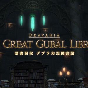 FF14、LV59禁書回収 グブラ幻想図書館~攻略メモ