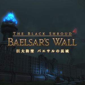 FF14、巨大防壁 バエサルの長城~攻略メモ