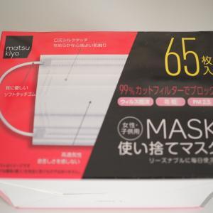 【マスク】買い物に制限が始まりました(地元薬局)