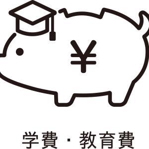 【教育費】公立中学1年の学納金
