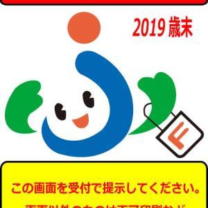 2019年歳末売り出し スペシャルクーポン発行