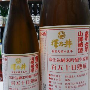 澤乃井「寒仕込純米吟醸生原酒百五十日熟成酒」