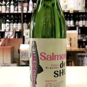 Salmon de SHU  サーモンデシュ   ~大晴~