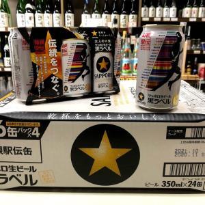 箱根駅伝缶入荷しました。  ~大晴~